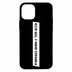 Чохол для iPhone 12 mini Еслі Шо, У Мене Справка