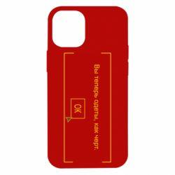 Чехол для iPhone 12 mini Фаллоут окно - Теперь Вы одеты, как черт.