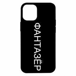 Чохол для iPhone 12 mini Фантазер
