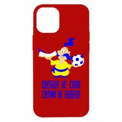 Чохол для iPhone 12 mini Футбол - не сало, ситим не будеш