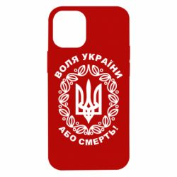 Чохол для iPhone 12 mini Герб України з візерунком
