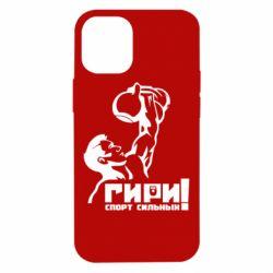 Чохол для iPhone 12 mini Гирі спорт сильних