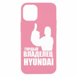 Чохол для iPhone 12 mini Гордий власник HYUNDAI