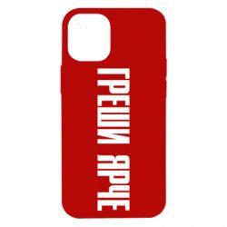 Чохол для iPhone 12 mini Гріши яскравіше
