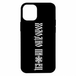 Чохол для iPhone 12 mini Холодно зі сніжинкою