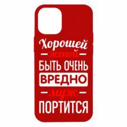 Чохол для iPhone 12 mini Хорошейе дружиною бути шкідливо