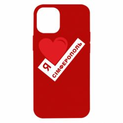 Чохол для iPhone 12 mini I love Simferopol
