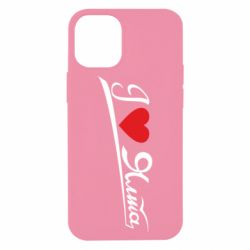 Чохол для iPhone 12 mini I love Yalta