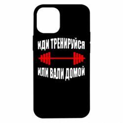Чехол для iPhone 12 mini Иди тренеруйся или вали домой!