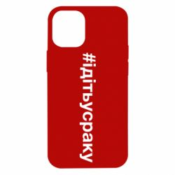 Чохол для iPhone 12 mini #iдiтьусраку