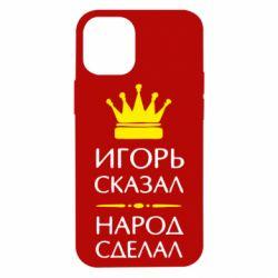 Чехол для iPhone 12 mini Игорь сказал - народ сделал