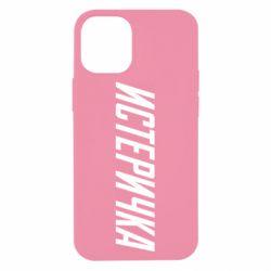 Чохол для iPhone 12 mini Истеричка