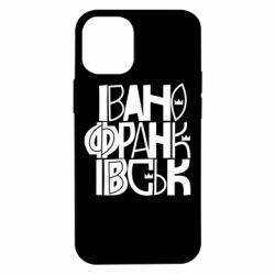 Чехол для iPhone 12 mini Ivano Frankivsk Lettering