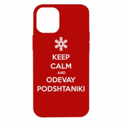 Чехол для iPhone 12 mini KEEP CALM and ODEVAY PODSHTANIKI