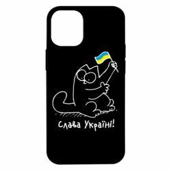 Чехол для iPhone 12 mini Кіт Слава Україні!