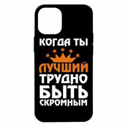 Чехол для iPhone 12 mini Когда ты лучший, трудно быть скромным