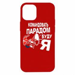 Чехол для iPhone 12 mini Командовать парадом буду я!