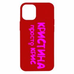 Чохол для iPhone 12 mini Христина просто Кріс
