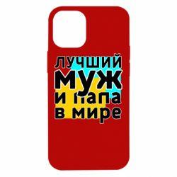 Чохол для iPhone 12 mini Лучший муж и папа в мире