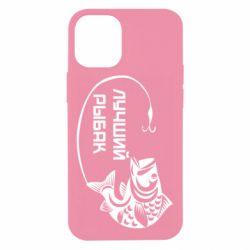 Чохол для iPhone 12 mini Кращий рибалка