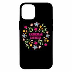 Чохол для iPhone 12 mini Улюблена бабуся і красиві квіточки