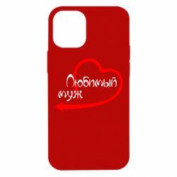 Чехол для iPhone 12 mini Любимый муж