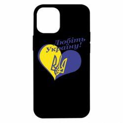 Чехол для iPhone 12 mini Любіть нашу Україну