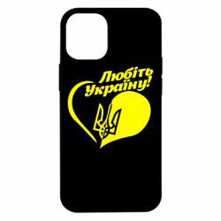 Чохол для iPhone 12 mini Любіть Україну