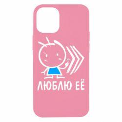 Чехол для iPhone 12 mini Люблю её Boy