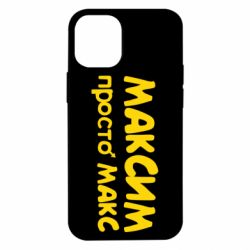 Чехол для iPhone 12 mini Максим просто Макс
