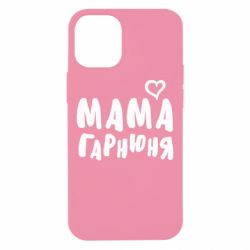 Чохол для iPhone 12 mini Мама гарнюня