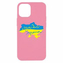Чехол для iPhone 12 mini Мій дім - Україна!