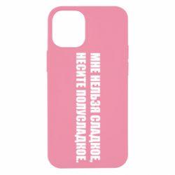 Чехол для iPhone 12 mini Мне нельзя сладкое, несите полусладкое.