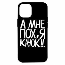 Чехол для iPhone 12 mini Мне пох - я качок