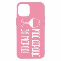 Чохол для iPhone 12 mini Моє серце за мерло і келих