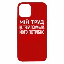 Чехол для iPhone 12 mini Мой труд не нужно уважать, его нужно оплачивать