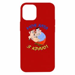 Чохол для iPhone 12 mini Моя хата з краю!