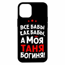 Чохол для iPhone 12 mini Моя Таня Богиня