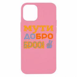 Чохол для iPhone 12 mini Мути Добро Броо