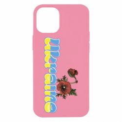 Чехол для iPhone 12 mini Надпись Украина с цветами
