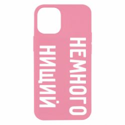Чохол для iPhone 12 mini Немного нищий