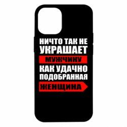 Чехол для iPhone 12 mini Ничто так не украшает мужчину