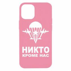 Чехол для iPhone 12 mini Никто кроме нас