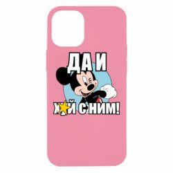 Чехол для iPhone 12 mini Ну и х#й с ним
