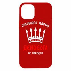 Чехол для iPhone 12 mini Обычного парня Денисом не нарекут
