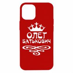 Чохол для iPhone 12 mini Олег Батькович