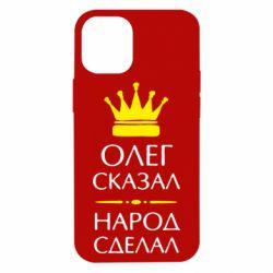 Чохол для iPhone 12 mini Олег сказав - народ зробив