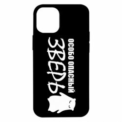 Чехол для iPhone 12 mini Особо опасный зверь