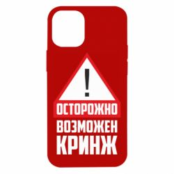 Чехол для iPhone 12 mini Осторожно возможен кринж