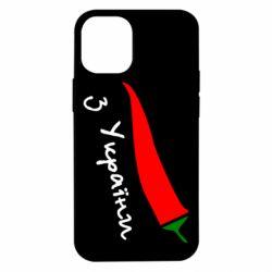 Чохол для iPhone 12 mini Перчик з України